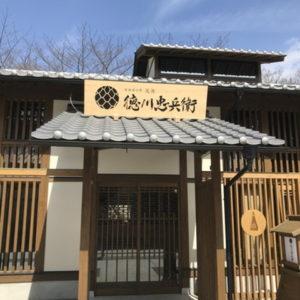名古屋の金シャチ横丁 天ぷら天丼専門店「徳川忠兵衛」外観3