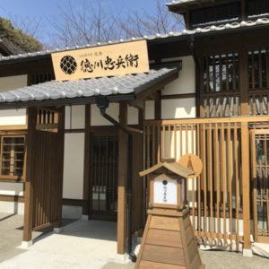 名古屋の金シャチ横丁 天ぷら天丼専門店「徳川忠兵衛」外観2